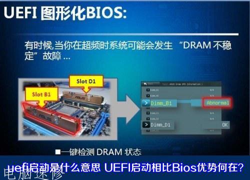 uefi启动是什么意思 UEFI启动对比Bios启动优势在哪里