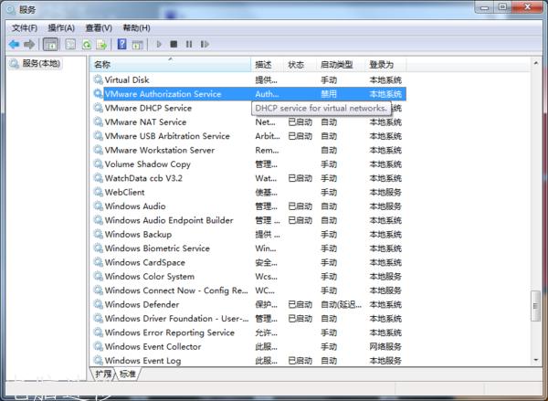 WIN7_10运行时VMware Workstation时出现Authorization Service未运行解决方法