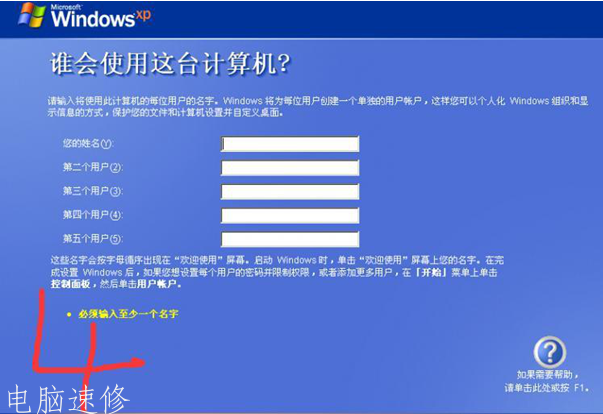 XP_WIN7_10启动内置管理员账户方法