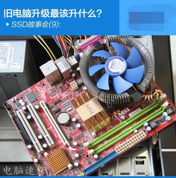 装机干货:旧电脑升级最该升什么?