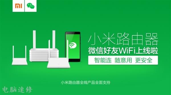小米路由器微信好友无需密码连接WiFi方法