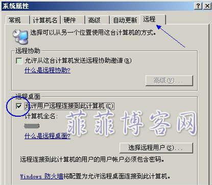打开windows自带的远程桌面功能
