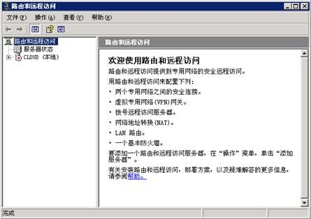 教你如何在Windows Server 2003服务器上搭建VPN