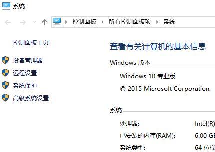 开启Windows 10远程桌面服务教程