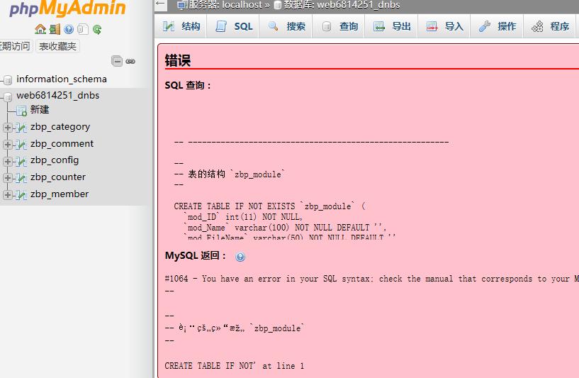 导入数据库时出现#1064 - You have an error in your SQL syntax; check...的解决办法