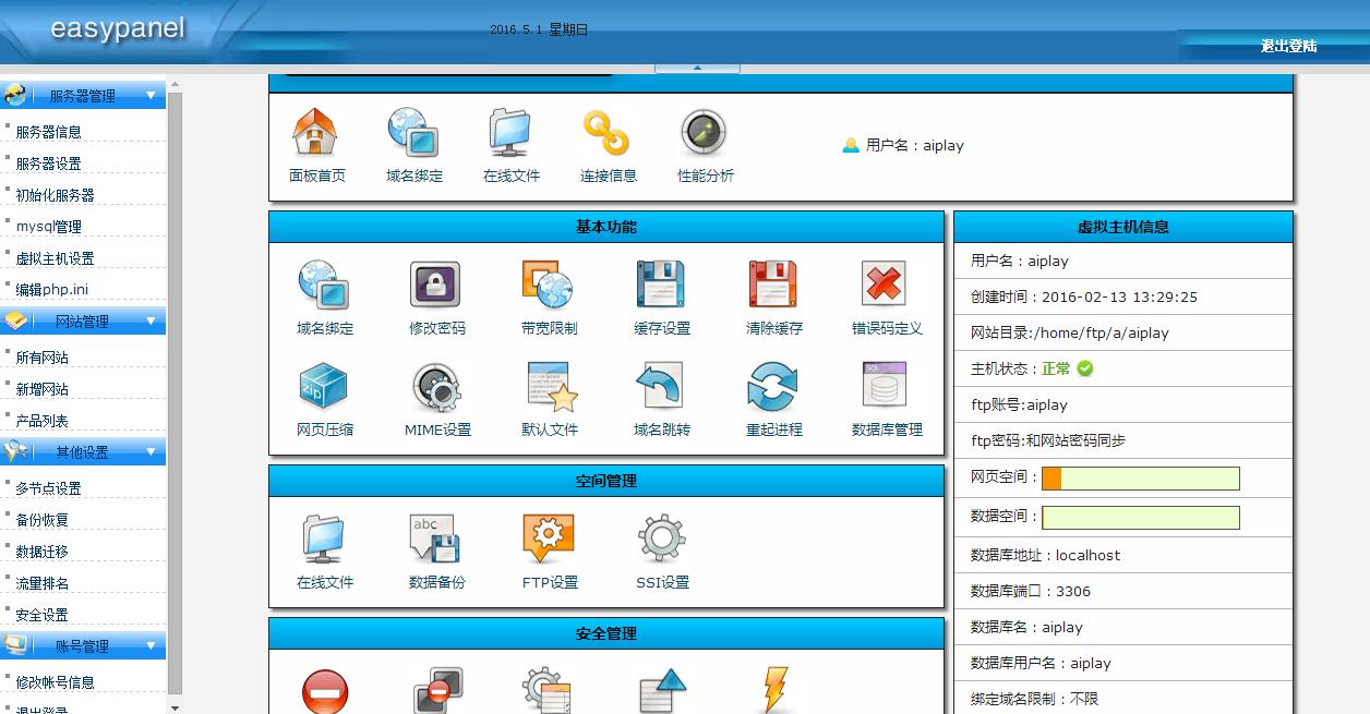 整理一下国内一些免费linux管理面板