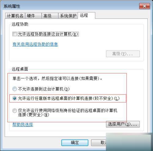 """win7使用空密码远程登录用户提示""""由于账户限制无法登陆""""的解决方法"""