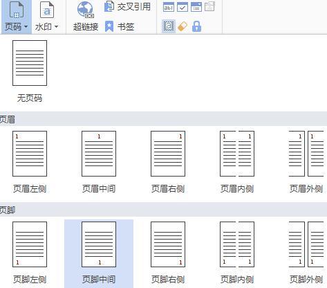 WPS设置页码从第三页开始