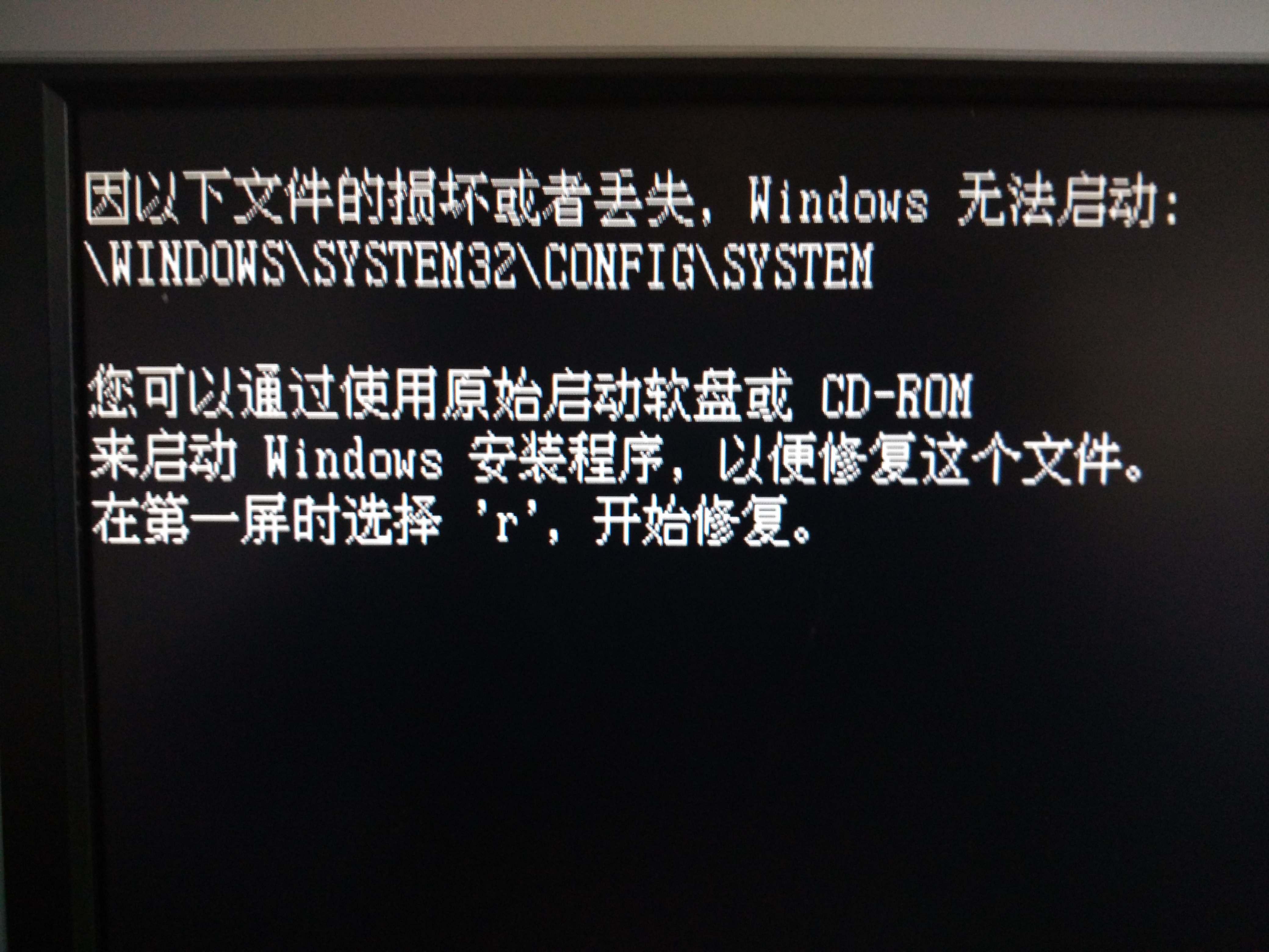 因以下文件损坏或丢失,WINDOWS无法启动 WINDOWS/SYSTEM32/CONFIG/SYSTEM