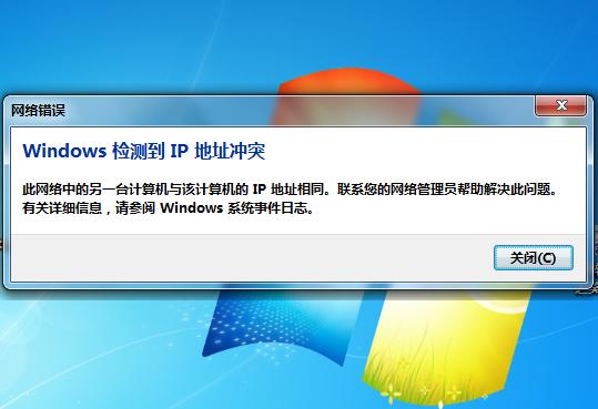 对于IP地址冲突的处理