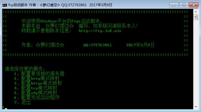FRP客户端Windows/Linux/Raspbian一键启动脚本