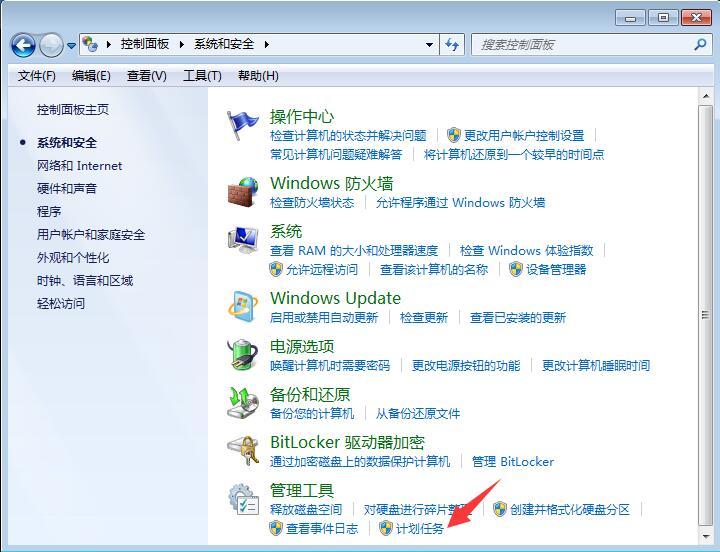创建windows计划任务使FRP开机启动