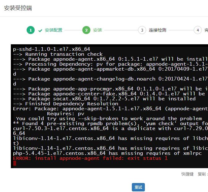 appnoede受控端appnode-agent和yum makecache错误解决