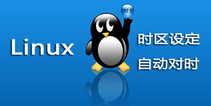 国外LINUX服务器设置时区和时间同步的方法