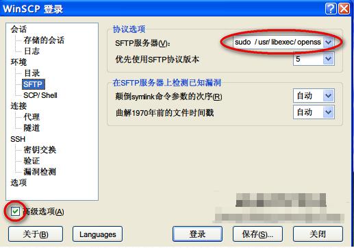 WinSCP普通用户登录sftp切换到root权限