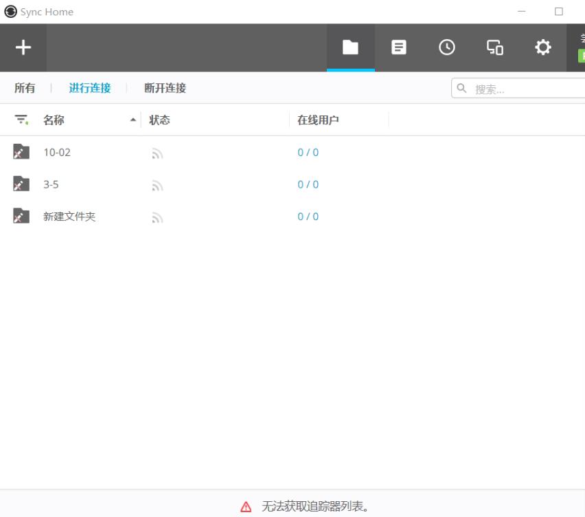 Resilio Sync无法获取追踪器列表 手机无用户列表的解决办法