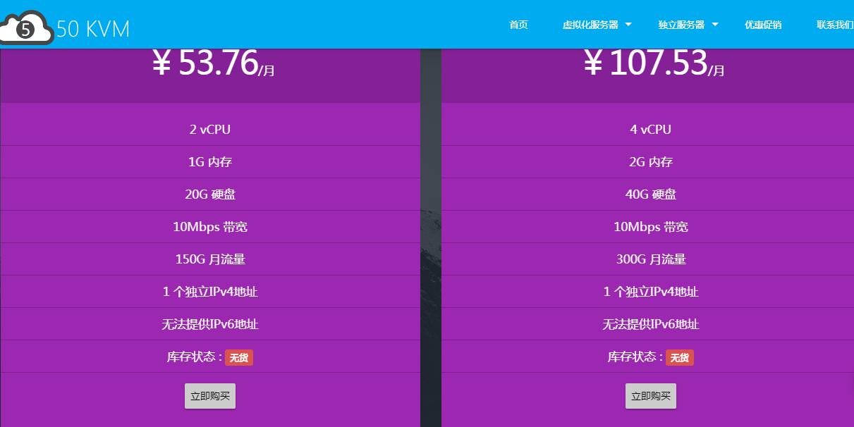 50KVM香港沙田VPS