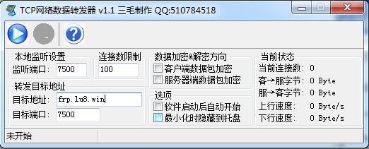 TCP端口转发工具绿色版