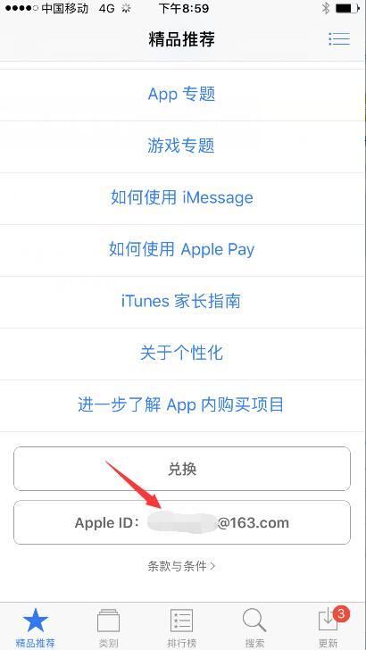 苹果7更换AppleID账号方法