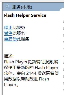 关于flash与您的地区地区不相容问题