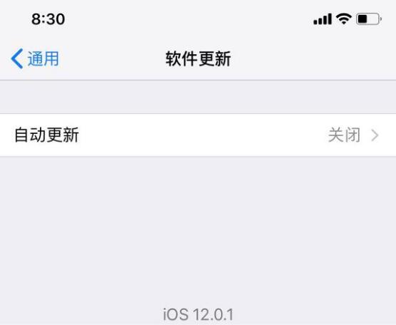 苹果手机屏蔽IOS更新的方法