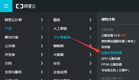 阿里云轻量应用服务器带宽30Mbps搭建FRP服务首选