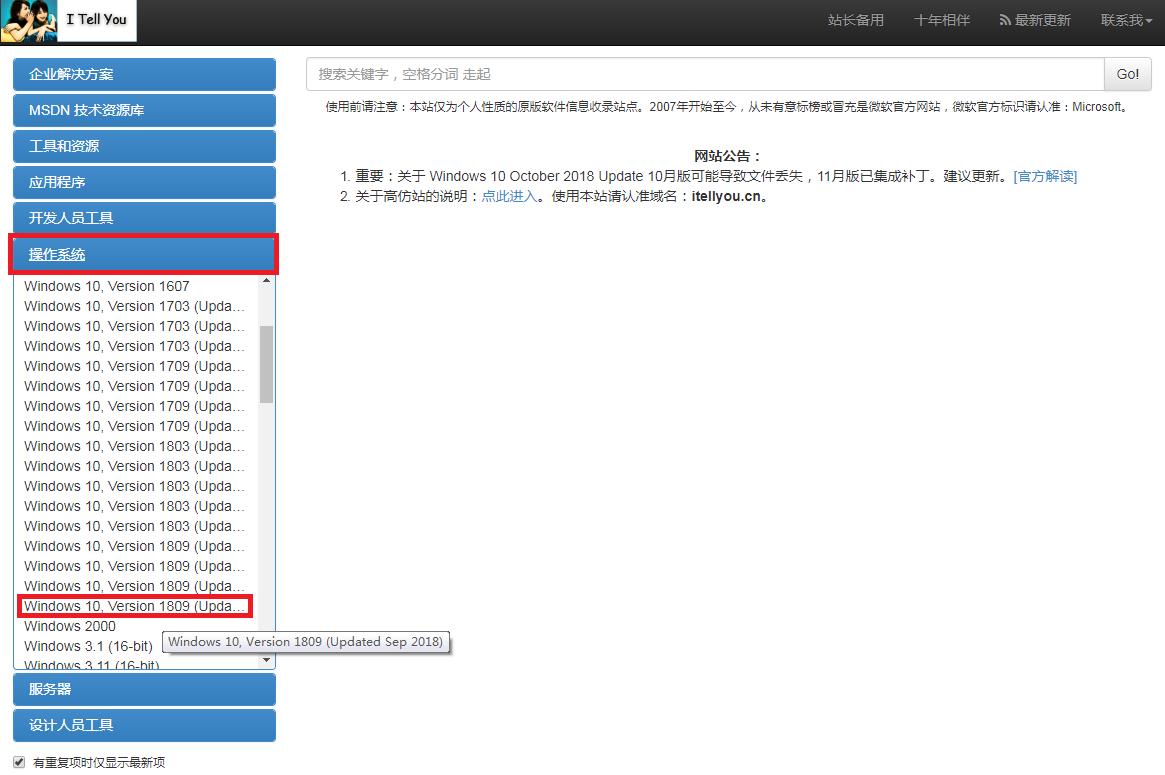 Windows官方原版纯净系统下载