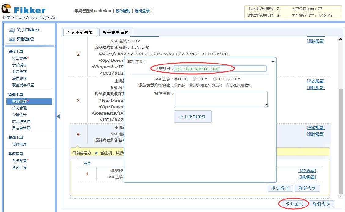自建CDN服务器Fikker新手教程