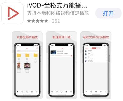 苹果手机视频下载播放投屏软件