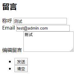 html无数据库PHP留言板