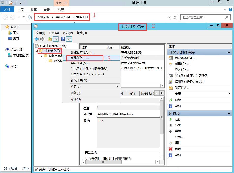 利用windows计划任务使frp开机自动启动