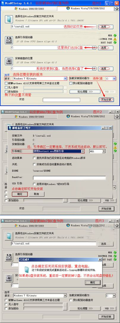 esd格式的系统怎么用u盘PE安装