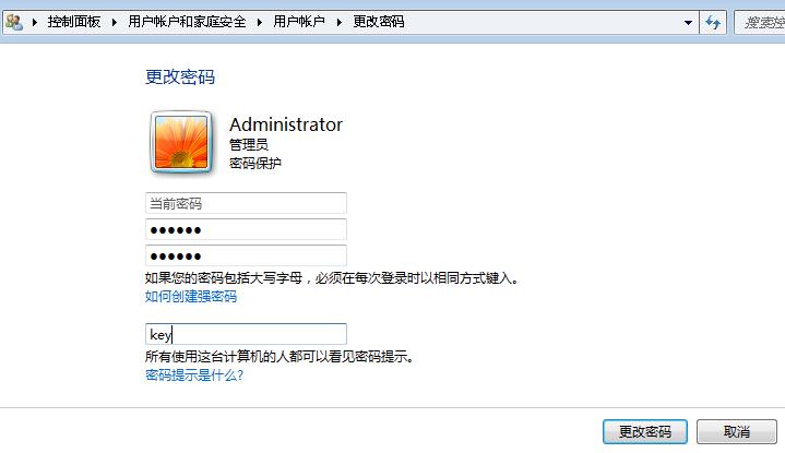 安装Windows7原版系统时跳过创建用户使用Administrator的方法